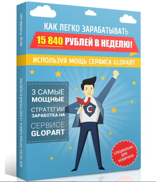 Как легко зарабатывать 15 840 рублей в неделю!, используя мощь сервиса Glopart! Октябрь 2015!
