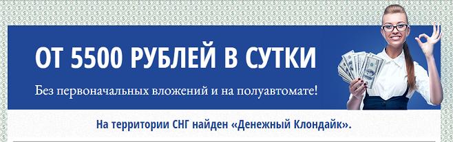 «Денежный Клондайк» От 5500 рублей в сутки