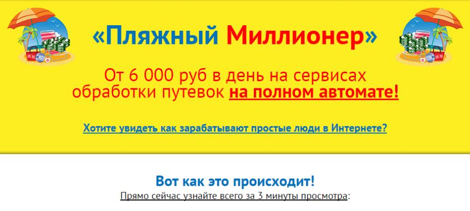 Пляжный Миллионер От 6 000 руб в день на сервисах обработки путевок
