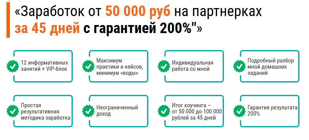 Заработок от 50 000 руб на партнерках