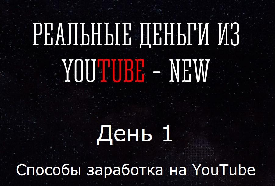 Реальные деньги из YouTube - NEW